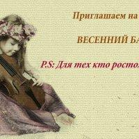 Приглашение :: Анастасия Лещук