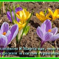 Мои сердечные поздравления!!!! :: olgaborisova55 Борисова Ольга