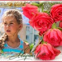 Поздравление :: Viktor Сергеев