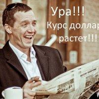 Ура!!! :: Роман Романов