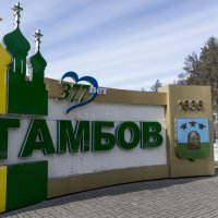 Тамбов :: Андрей Черников