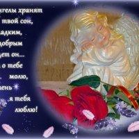 Пусть Ангел вас не покидает никогда! :: Татьяна и Александр Акатов
