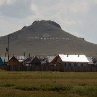 Гора возле Иволгинского дацана :: Оксана Пучкова