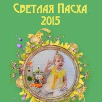 Пасхальные открытки :: Ирина Кузнецова