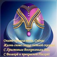***С праздником Великой Пасхи!*** :: Юлия Z