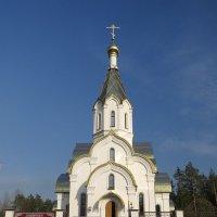 Церковь Воскресения Христова в Катыни :: Елена Швецова