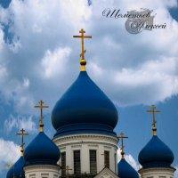 Церковь в Марьино :: Алексей Шеметьев