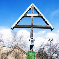 Памятный деревянный крест :: Сергей Михайлов
