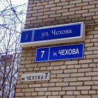 Улица Чехова... :: Наталья Гусева