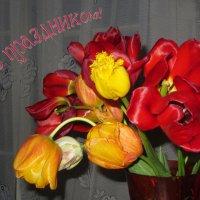 С праздником,друзья! :: Наталья Джикидзе (Берёзина)