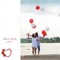 Нашей любви один годик! :: Римма Алеева