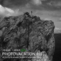 Фотоканикулы в Крыму :: Alex Krivtsov
