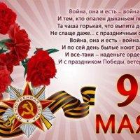 С Днём Победы!!! :: Валерия Комова