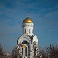 храм Георгия Победоносца на Поклонной горе :: Екатерина Рябцева