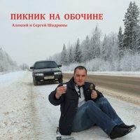 Пикник на обочине.. :: Alexandr Gold