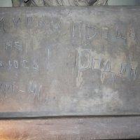 Надпись на стене Брестской крепости. :: Михаил