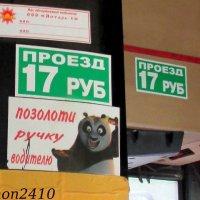 Объявление в ростовском автобусе :: Нина Бутко