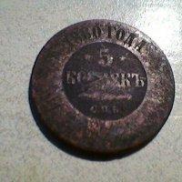 Медная монета :: Миша Любчик