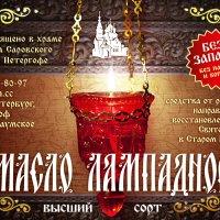 Этикетка для лампадного масла :: Алексей Валяев