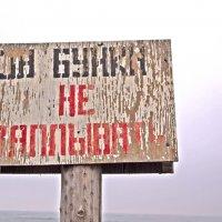 За буйки не заплывать :: Алексей Смирнов