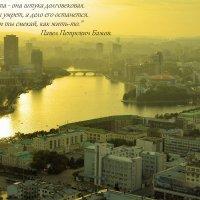 УРАЛ. Екатеринбург. :: Арина Невская
