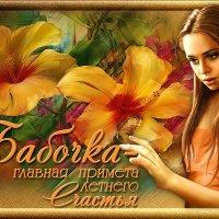 Лето, ах лето... :: Lyubov Zomova