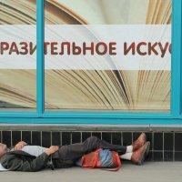 Искусство и жизнь :: Евгений Кривошеев