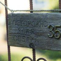 Табличка своими руками :: Вера Арасланова