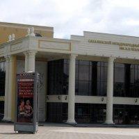 Сахалинский театр им. А.П.Чехова. :: cfysx