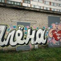признание в любви :: Сергей Кочнев
