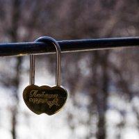Замочек любви :: Станислав Ковалев