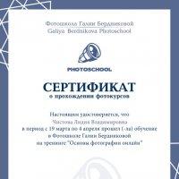 документ об окончании курсов :: Лидия Чистова