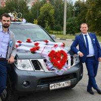 Сейчас за невестой :: Сергей