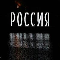 РОССИЯ у стен Псковского Кремля... :: Fededuard Винтанюк