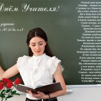 """Открытка """"С Днём Учителя"""" :: NeRomantic Выползова"""