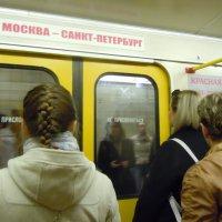 Москва  -  Санкт-Петербург : новая ветка метро ..-) :: Ольга Заметалова