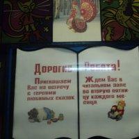 В Подмосковной Библиотеке имени С. Есенина в городе Люберцы :: Ольга Кривых