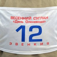 День оленевода-2013 :: Валерий Сумаков