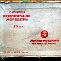 Что раньше курили :: Валерий Симонов