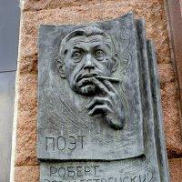 Мемориальная доска Роберту Рождественскому. :: Елена