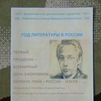 Первый Всемирный день афоризмов, посвящённый поэту Велимиру Хлебникову 11 ноября 2015... :: Владимир Павлов
