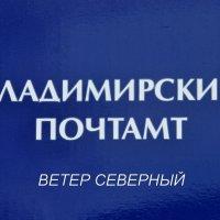 ЭТАПОМ ИЗ ТВЕРИ, ЗЛА НЕМЕРЕНО :: Юрий Вовк