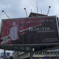 Реклама  Ивано - Франковска :: Андрей  Васильевич Коляскин