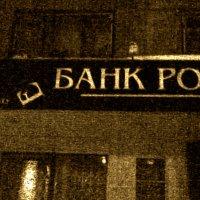 Е- банк- дедушка ё-мобиля. :: Павел Самарович