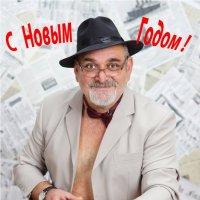 С Новым годом! :: Артур Овсепян