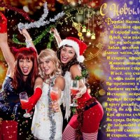 С Новым годом, друзья! :: NeRomantic Выползова