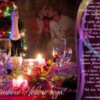 Счастливого Нового года! :: NeRomantic Выползова