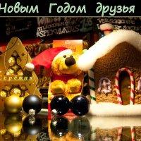 С наступающим Новым годом !!! :: человечик prikolist