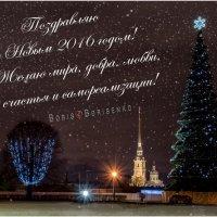 С Новым годом, друзья! :: Борис Борисенко