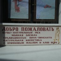 Вездесущий русский бизнес :: Natalia Harries